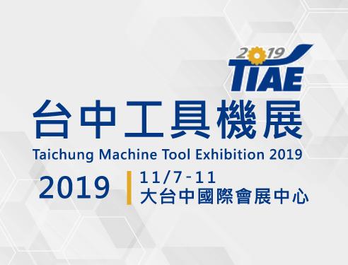 2019-tiae-machine